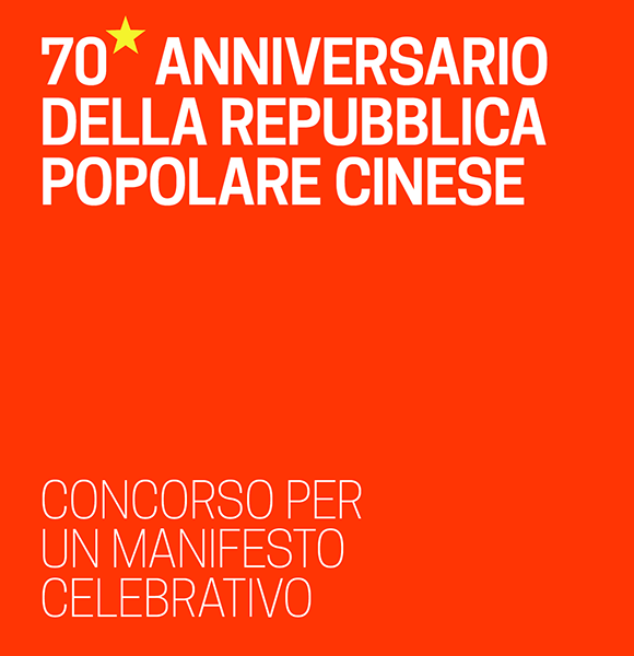 manifesto anniversario rep popolare cinese